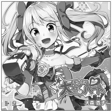 CD「モリモリ❤大盛りハート」【訳あり商品】