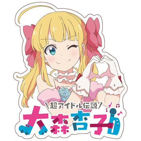 アニメ大森杏子・ステッカー