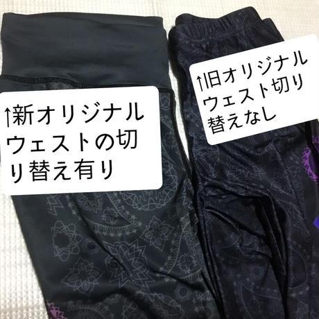 ★新オリジナルチャクラレギンス★