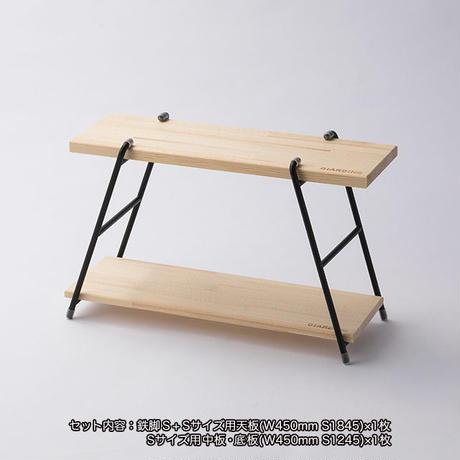 アイアンシェルフSサイズ(W450mm)天板+中板・底板付