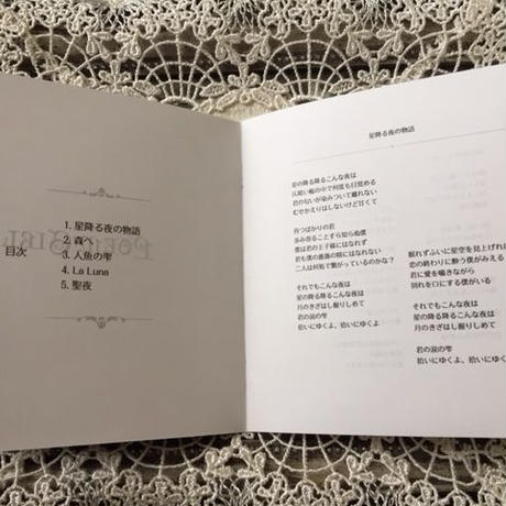 朗読CD『Poem Girl』