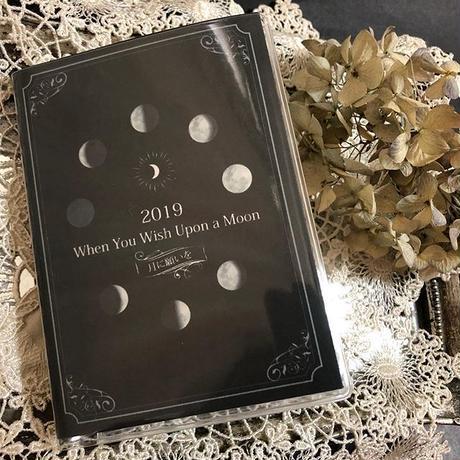 2019年版〝月に願いを〟手帳
