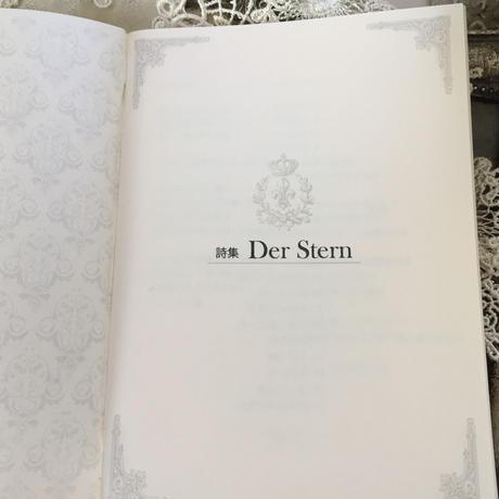 詩集「Der Stern」