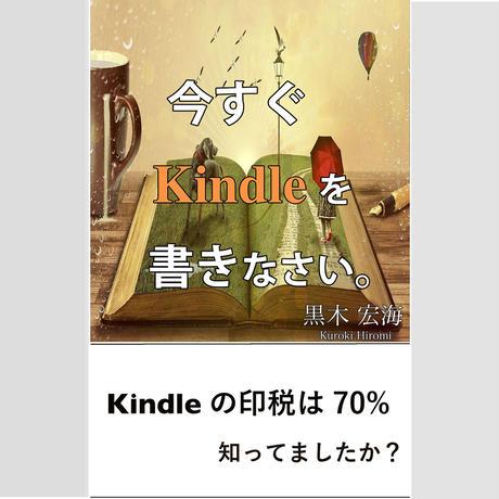 今すぐ『Kindle』を書きなさい。  著書 - 黒木 宏海