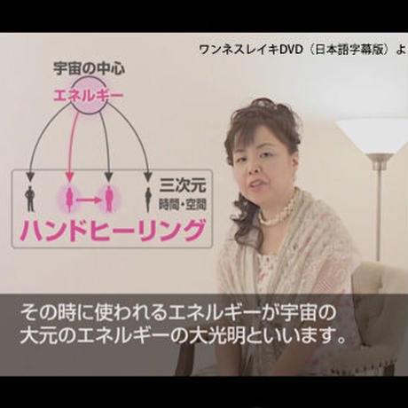 ワンネスレイキDVD(日本語字幕版)