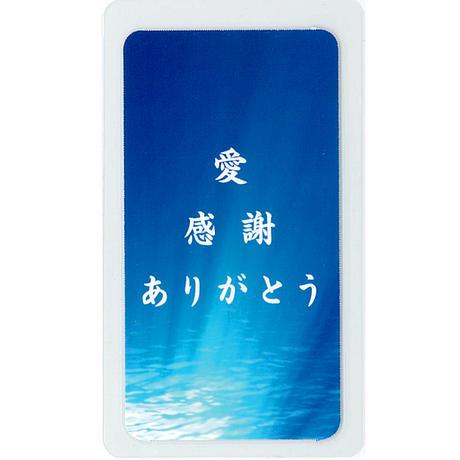 愛・感謝・ありがとうカード【青】