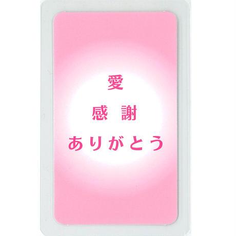 愛・感謝・ありがとうカード【ピンク】