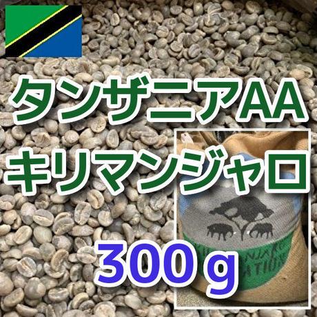 タンザニアAA キリマンジャロ農園 300g