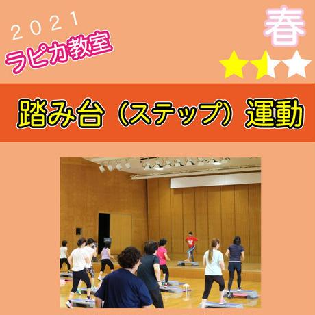 踏み台(ステップ)運動【水曜10:00~/2021春】