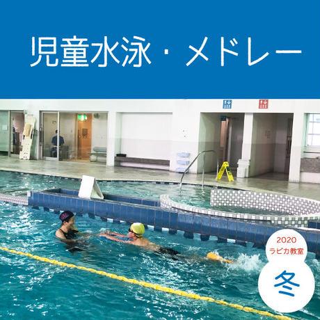 児童水泳・メドレー【水曜18:00~/2020冬】