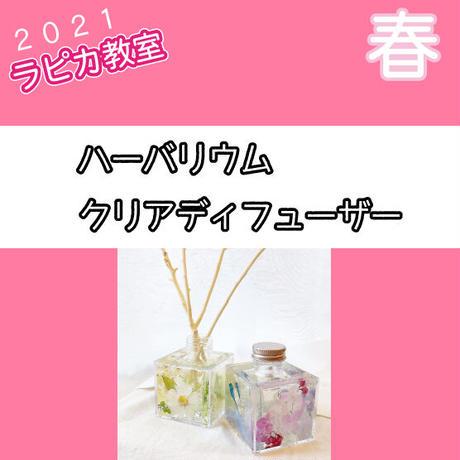 ハーバリウムクリアディフューザー【4/25日曜10:00~/2021春】