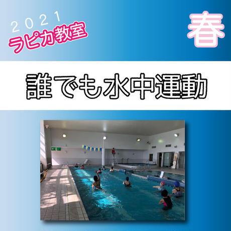 誰でも水中運動【金曜14:00~/2021春】