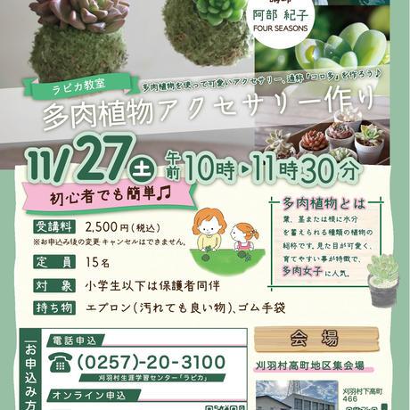 多肉植物アクセサリー作り【11/27土曜10:00〜/2021秋】