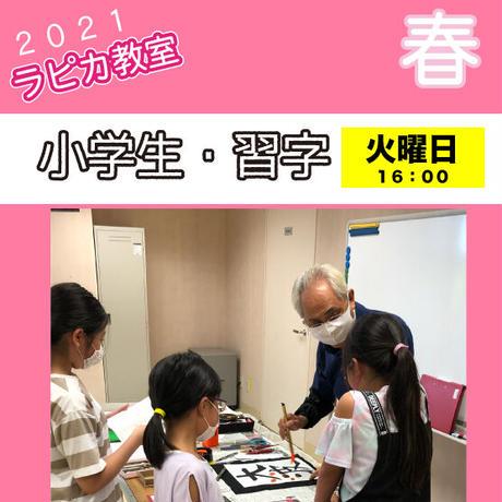 小学生・習字16時【火曜16:00~/2021春】