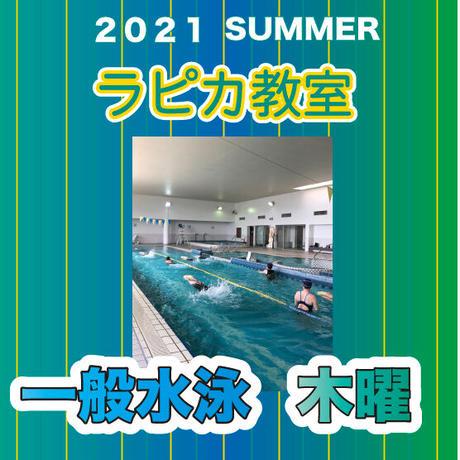 一般水泳【木曜13:30~/2021夏】