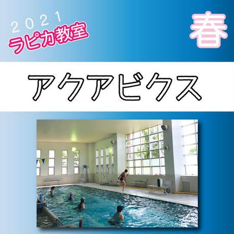 アクアビクス【火曜10:00~/2021春】