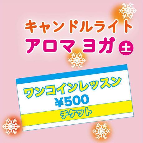 【ワンコインレッスン】3月27日(土) キャンドルライト・アロマヨガ