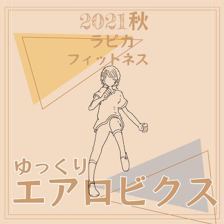 ゆっくりエアロビクス【火曜13:30~/2021秋】