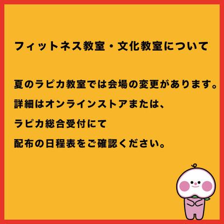 ピラティス(ビギナー)【水曜13:30~/2021夏】