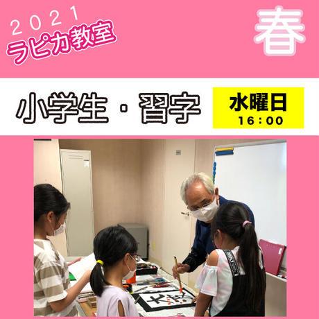 小学生・習字16時【水曜16:00~/2021春】