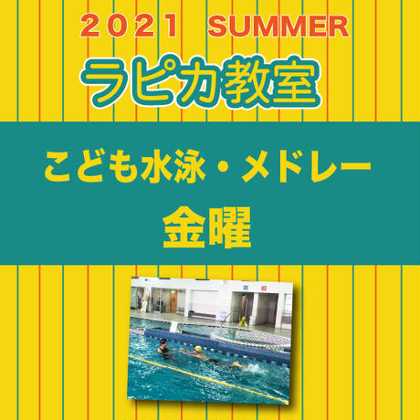 こども水泳・メドレー【金曜18:00~/2021夏】