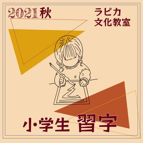 小学生・習字16時【火曜16:00~/2021秋】