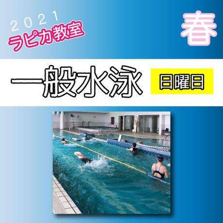 一般水泳【日曜18:00~/2021春】
