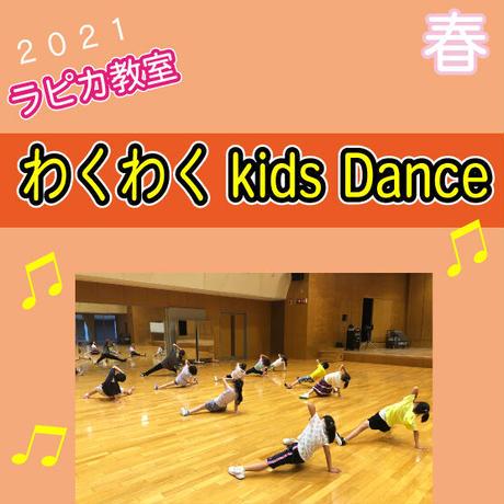 わくわくKids Dance【水曜17:00~/2021春】
