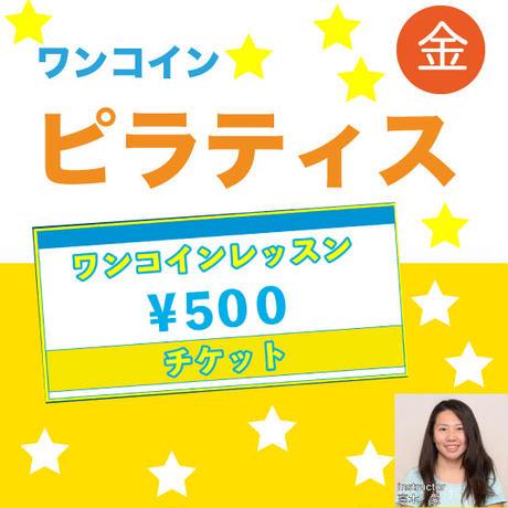 【ワンコインレッスン】3月26日(金)ピラティス