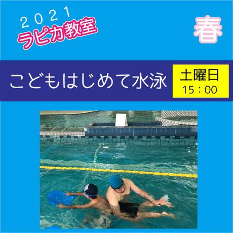 こどもはじめて水泳【土曜15:00~/2021春】