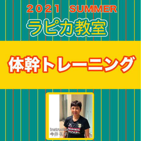 体幹トレーニング【金曜11:00~/2021夏】