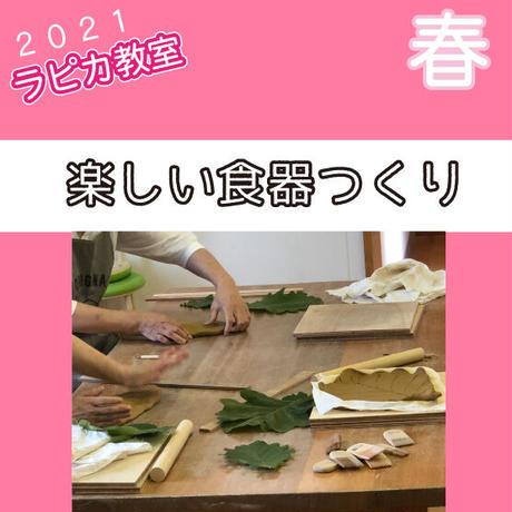 楽しい食器つくり【土曜13:30~/2021春】