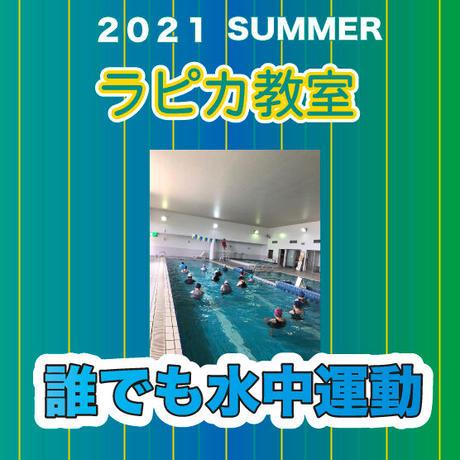 誰でも水中運動【金曜14:00~/2021夏】