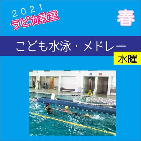こども水泳・メドレー【水曜18:00~/2021春】