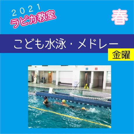 こども水泳・メドレー【金曜18:00~/2021春】
