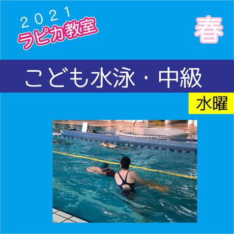 こども水泳・中級【水曜17:00~/2021春】