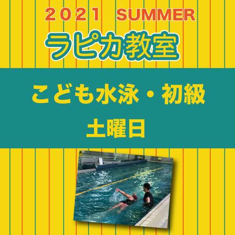 こども水泳・初級【土曜16:00~/2021夏】