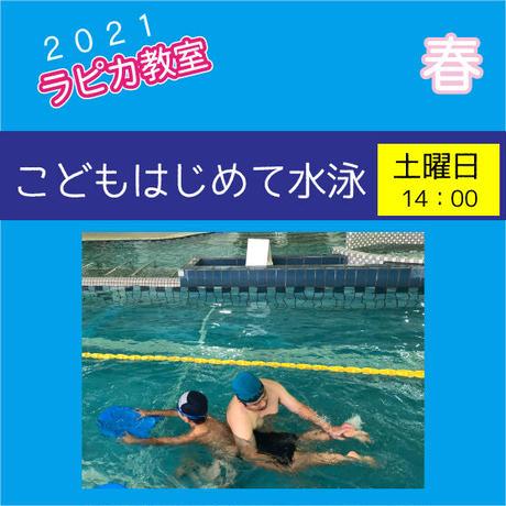 こどもはじめて水泳【土曜14:00~/2021春】