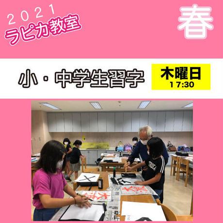 小・中学生・習字17時半【木曜17:30~/2021春】