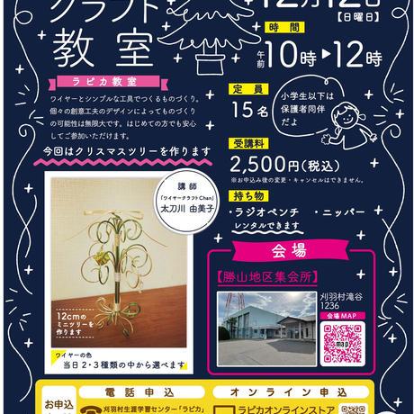 ワイヤークラフト教室【12/12日曜10:00〜/2021秋】
