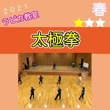 太極拳【木曜10:00~/2021春】