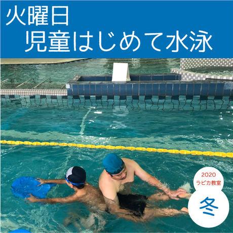 児童はじめて水泳【火曜16:30~/2020冬】