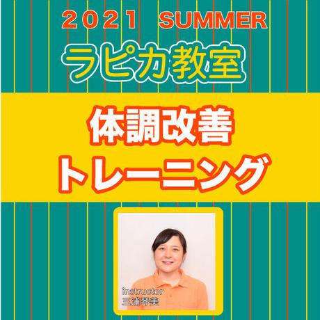 体調改善コンディショニング【金曜9:30~/2021夏】