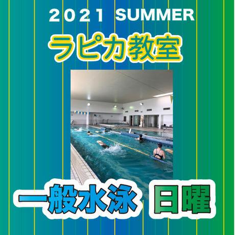 一般水泳【日曜18:00~/2021夏】