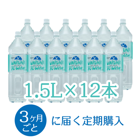 【定期購入3ヶ月ごと】ヴァルナπウォーター(1.5l×12本)