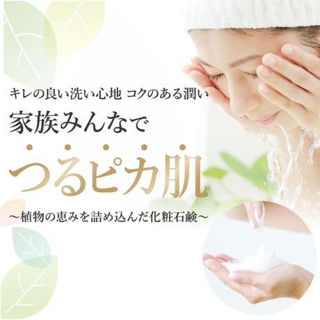 【定期購入3ヶ月ごと】化粧石鹸éclat/+s <エクラ プラス エス> (85g) 3個セット