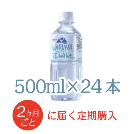 【定期購入2ヶ月ごと】ヴァルナπウォーター(500ml×24本)