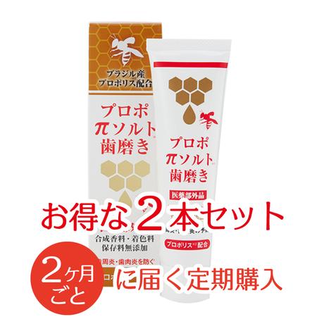 【定期購入2ヶ月ごと】[医薬部外品] プロポπソルト歯磨き 2本セット