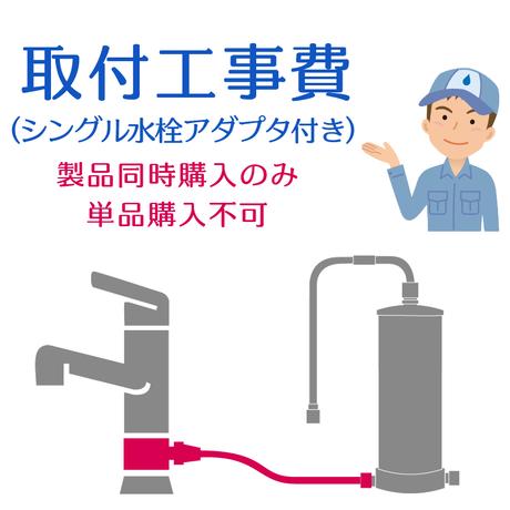 出張取付工事(シングル水栓アダプタ付き)(製品同時購入のみ単品購入不可)