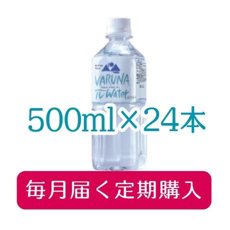 【定期購入】ヴァルナπウォーター(500ml×24本)